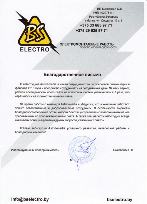 BS Electro